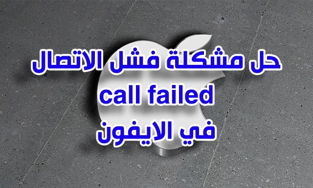 call failed iphone 6