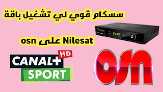 سسكام قوي لي تشغيل الباقات osn على Nilesat