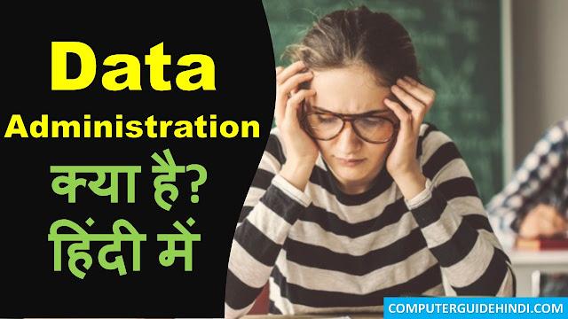 परिभाषा - डेटा प्रशासन क्या है? हिंदी में [Definition - What is Data Administration? in Hindi]