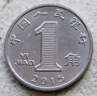 Reverse of 2015 China 1 Jiao, date, value, Yi Jaio