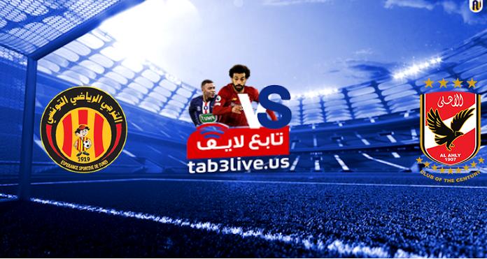 نتيجة مباراة الأهلي والترجي التونسي  اليوم 2021/06/26 دوري أبطال أفريقيا