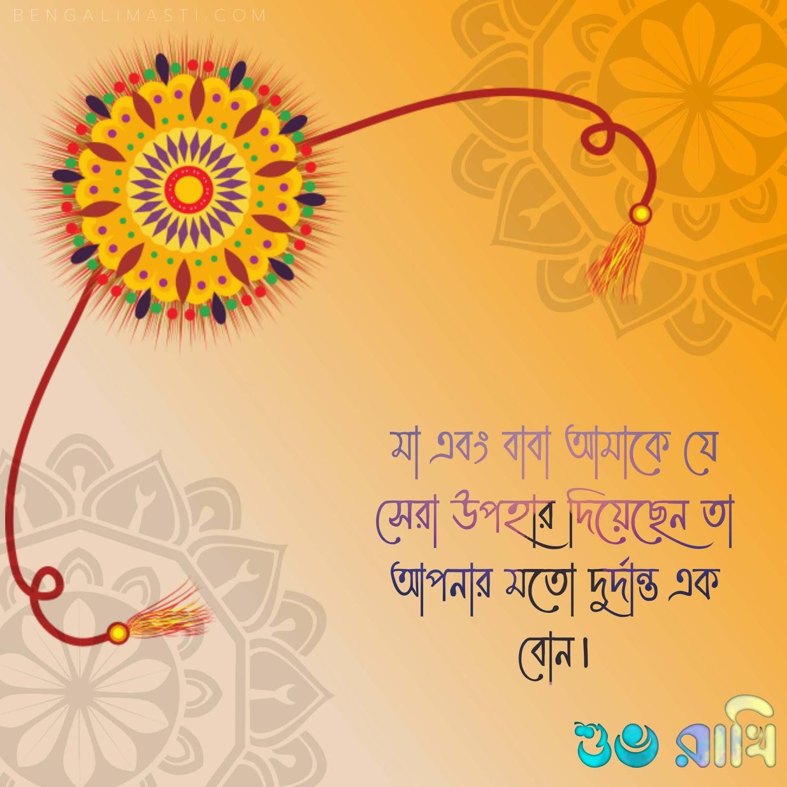 bengali raksha bandhan wish