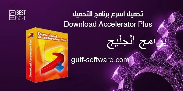https://www.gulf-software.com/2020/02/download-accelerator-plus.html