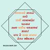 मराठी चारोळ्या    Best Marathi Charolya