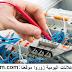 تشغيل 10 كهربائي صيانة بمدينة خوريبكة