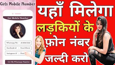 jhansi ki ladki ka mobile number