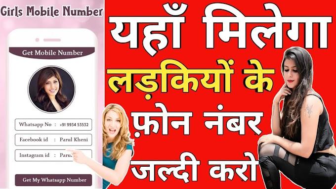 झांसी की लड़कियों के मोबाइल नंबर चाहिए | jhansi ki ladki ka mobile number