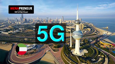 الكويت أول دولة في الخليج تطلق رسميا خدمات الجيل الخامس للإتصالات فائقة السرعة