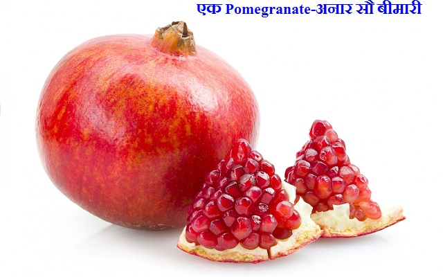Pomegranate-अनार