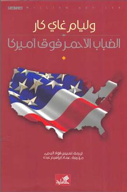 تحميل كتاب الضباب الأحمر فوق أمريكا pdf