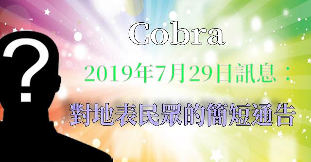 [揭密者][柯博拉Cobra] 2019年7月29日訊息:對地表民眾的簡短通告