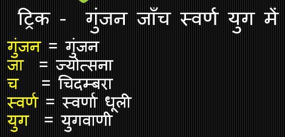 Gk Trick Hindi : सुमिन्त्रा नंदन पन्त की रचनाएँ