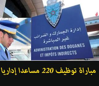 إدارة الجمارك والضرائب غير المباشرة: مباراة توظيف 220 مساعدا إداريا