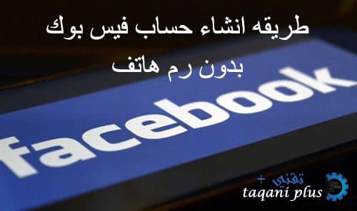 انشاء حساب فيس بوك جديد بدون رقم هاتف بكل سهوله