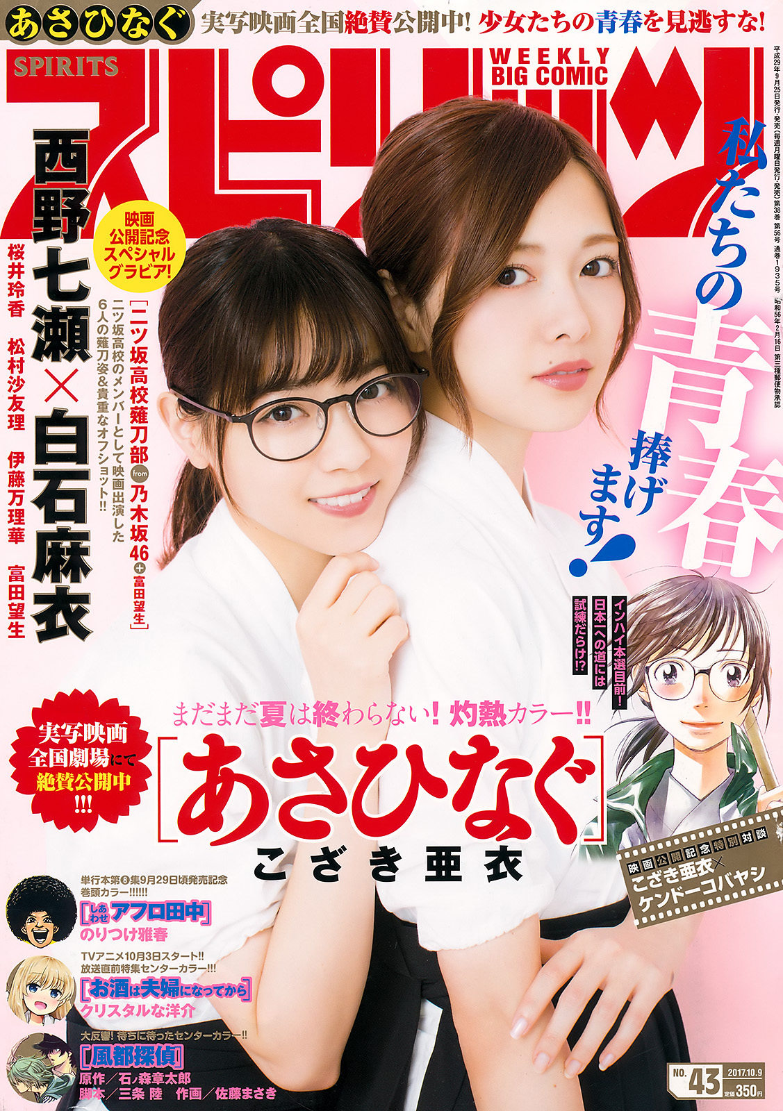 Nogizaka46, Big Comic Spirits 2017 No.43 (週刊スピリッツ 2017年43号)