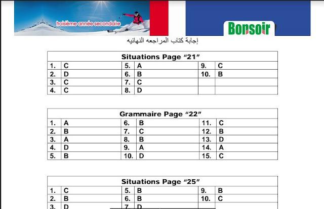تحميل اجابات كتاب Bonsoir المراجعة النهائية للصف الثالث الثانوي 2021 pdf