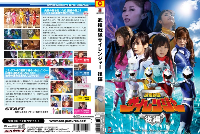ZDAD-22 Buso Pressure Sai Rangers Vol.2
