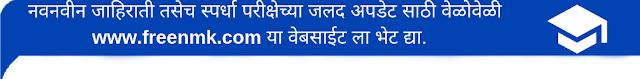 talathi bharti,talathi bharti update,talathi bharti 2019,talathi bharti 2019 date,talathi mega bharti 2019,maharashtra talathi bharti 2019,talathi bharti 2019 online form date,talathi bharati,mega bharti 2019,talathi bharti 2019 marathi,mega bharti,talathi bharti 2019 in marathi,maharashtra talathi bharti,talathi bharti 2019 gr,#talathi bharti 2019,talarhi bharti 2019.