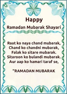 Ramadan Mubarak Shayari 2017 - Onlytextmessages.blogspot.com