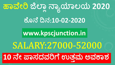 Haveri District Court Recruitment 2020 notification Apply Offline for 9 Stenographer Posts