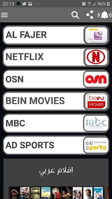 تحميل افضل 3 تطبيقات لمشاهدة القنوات و متابعة جميع المباريات 2021