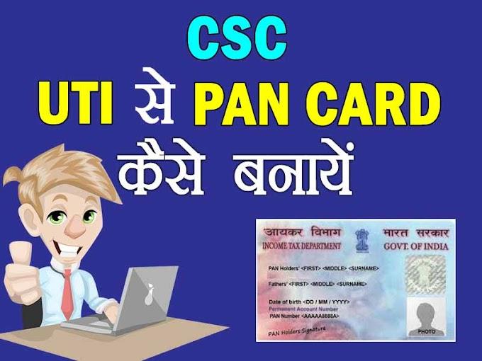Csc UTI pan card कैसे बनाये सरल तरीके से अब बनाओ पैन कार्ड