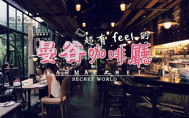 【曼谷】Karmakamet Diner 超质感咖啡厅
