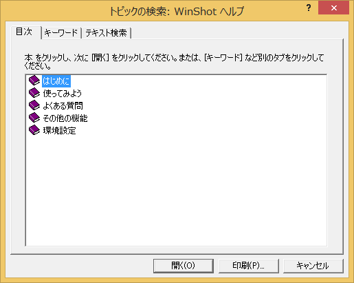 Windows 8.1 用 Windows Help プログラム (WinHlp32.exe)  -4