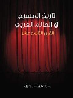 كتاب تاريخ المسرح في العالم العربي