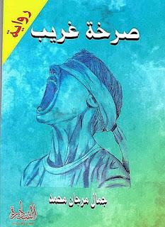تحميل كتاب صرخة غريب تأليف جمال مرجان محمد للكاتب