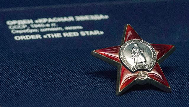 Ювелир из Мексики нашел в ломбарде орден Красной Звезды