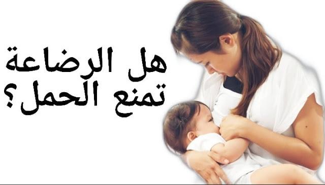 هل الرضاعة  الطبيعية تمنع الحمل مع وجود دورة شهرية /وعدم وجودها