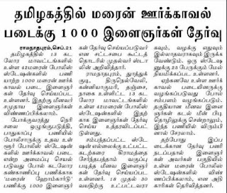 TN Home Guard Recruitment 2021 1000 Marine Home Guard Posts