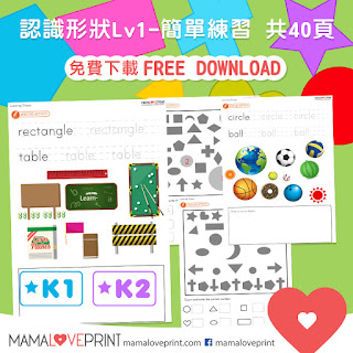 Mama Love Print Printable -  認識形狀海報和字卡 Shapes Posters and Flashcards Free Download Freebies Printable Learning Shape