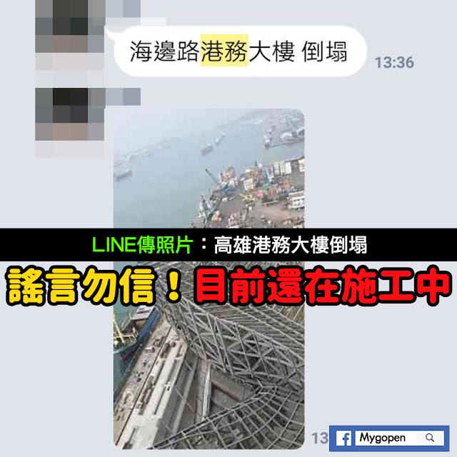 高雄港務大樓倒塌 謠言 照片