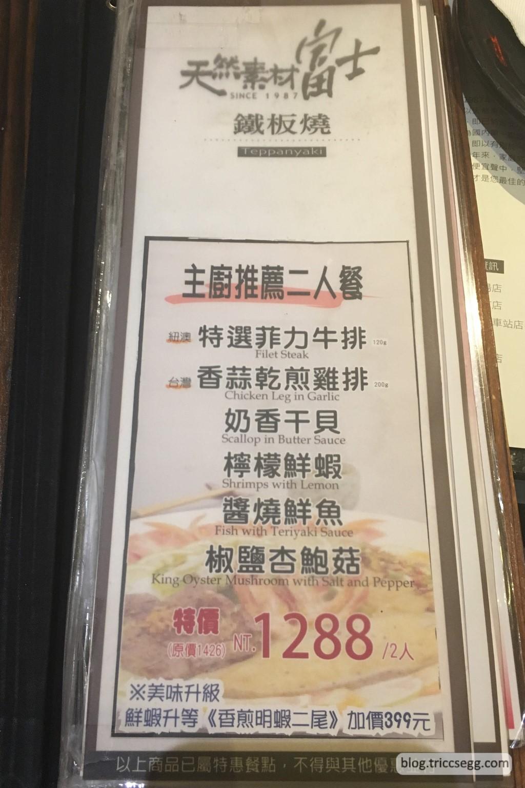 天然素材富士鐵板燒菜單(2).jpg