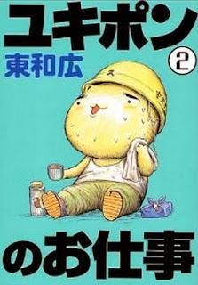 ユキポンのお仕事 第01-02巻 [Yukipon no Shigoto vol 01-02]