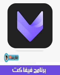 تحميل برنامج VivaCut 2021 فيفا كت لعمل مونتاج للفيديوهات للموبايل مجانا