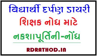 Naksha purti ni nodh | STD 3 thi 8 Vidhyarthi Darpan Diary nodh PDF - Download