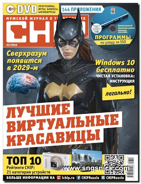 Chip №3 март 2016 Россия