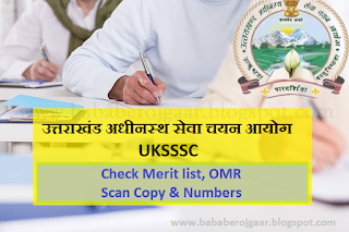 uksssc exam omr merit list number