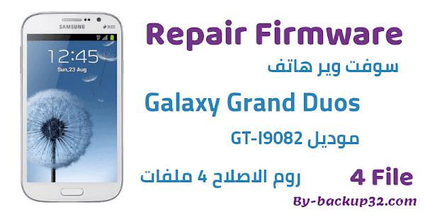 سوفت وير هاتف Galaxy Grand Duos موديل GT-I9082  روم الاصلاح 4 ملفات تحميل مباشر