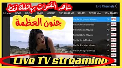 Live stream free  شاهد ألآف قنوات بث مباشر عربية و أوروبية و لاتينية