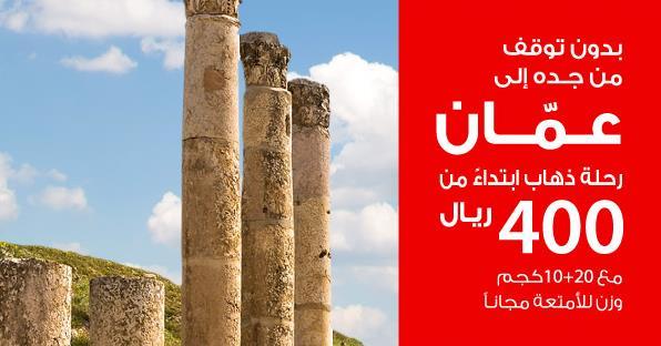 حجز أرخص تذاكر من العربية للطيران