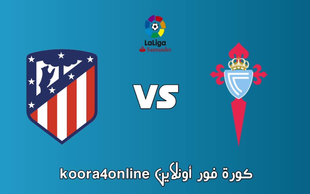 مشاهدة مباراة سيلتا فيغو و اتليتكو مدريد  ببث مباشر 15-08-2021 الدوري الاسباني