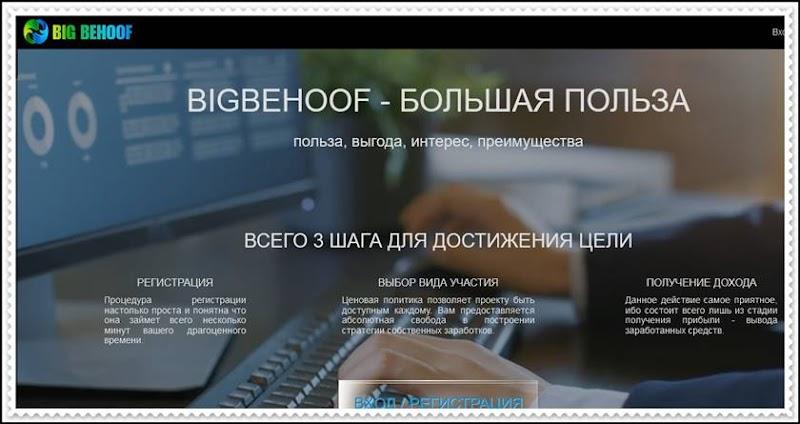 Мошеннический сайт bigbehoof.com – Отзывы, развод, платит или лохотрон? Мошенники