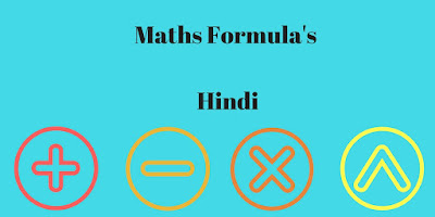 math formula in Hindi