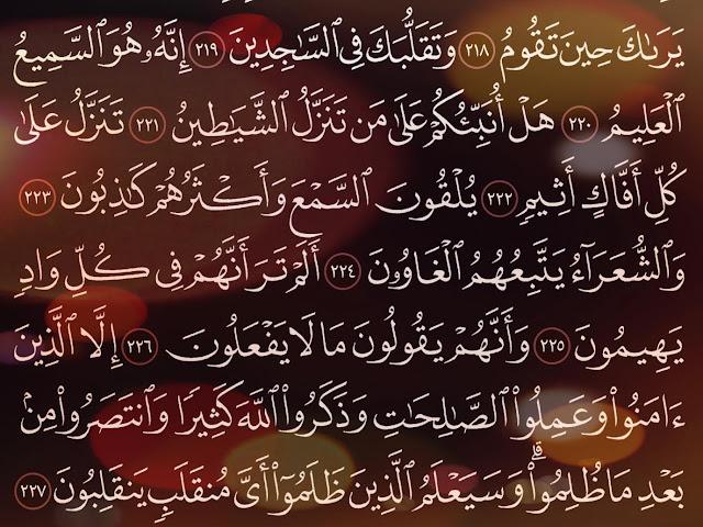 شرح وتفسير سورة الشعراء surah Ash-Shu'ara ( من الآية 207 إلى الاية 227 )