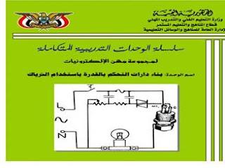كتاب بناء دوائر التحكم بالقدرة باستخدام الترياك pdf