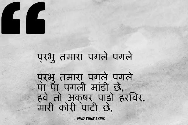Prabhu tamara pagle pagle lyrics | Jain Stavan